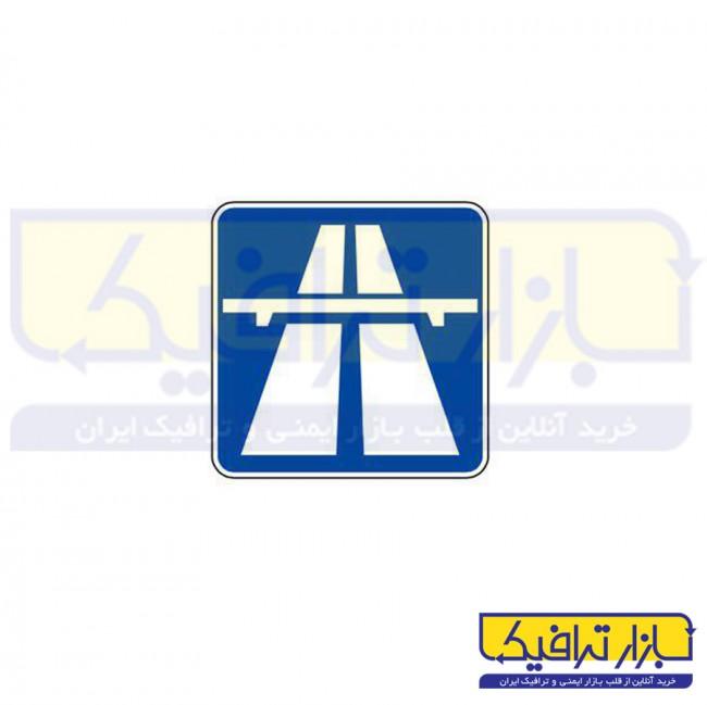تابلو آزاد راه
