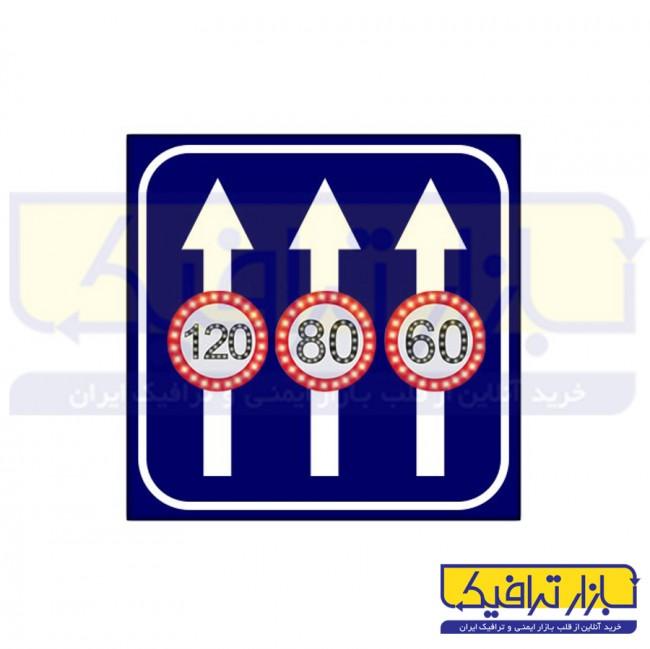 تابلو LED حداکثر سرعت