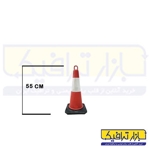مخروط ترافیکی حلقه دار کف لاستیکی 55 سانتی متری