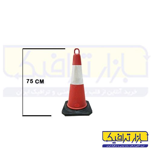 مخروط ترافیکی حلقه دار کف لاستیکی 75 سانتی متری