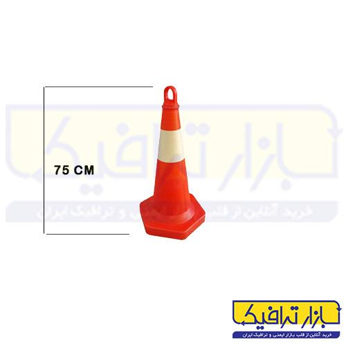 مخروط ترافیکی حلقه دار 75 سانتی متری