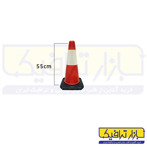 مخروط ترافیکی کف لاستیکی 55 سانتی متری