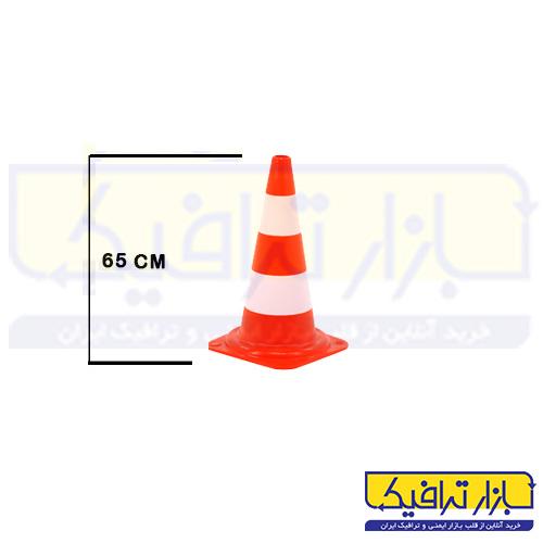 مخروط ترافیکی 65 سانتی متری