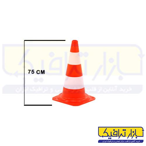 مخروط ترافیکی 75 سانتی متری