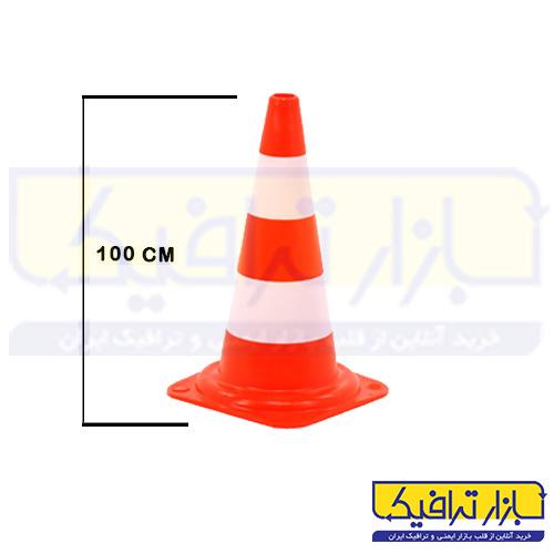 مخروط ترافیکی یک متری
