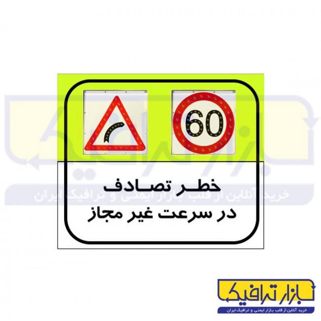 تابلو LED محدودیت سرعت