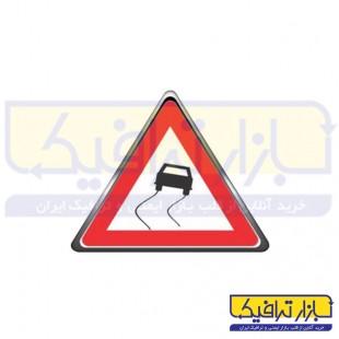 تابلو جاده لغزنده فريم دار مثلثی ارتفاع 90