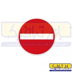 تابلو ترافیکی ورود ممنوع