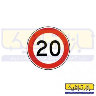 تابلو ترافيكي حداكثر سرعت