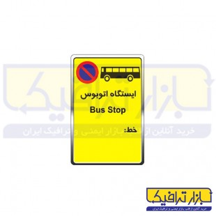 تابلو ترافیکی ایستگاه اتوبوس