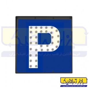 تابلو ترافيكي LED پارکینگ برقي 60*60