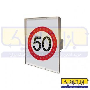 تابلو ترافیکی سولار حداکثر سرعت