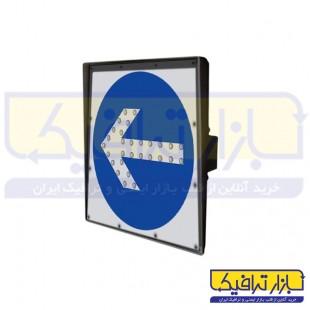 تابلو ترافیکی LED جهت نما سولار
