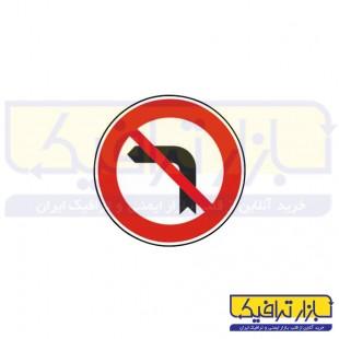 تابلو گردش به چپ ممنوع