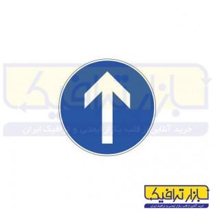 تابلو فقط عبور مستقيم مجاز