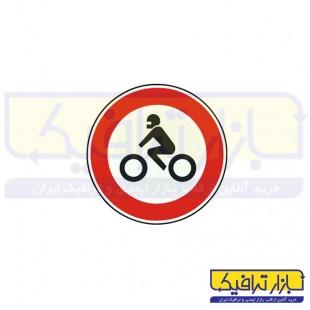 تابلو عبور موتور سیکلت ممنوع