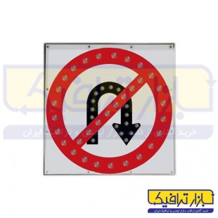 تابلو LED دور زدن ممنوع سولار