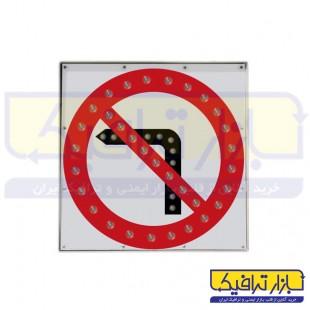 تابلو LED گردش به چپ ممنوع