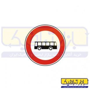 تابلو عبور اتوبوس ممنوع