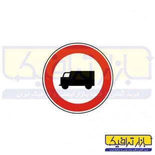 تابلو عبور کامیون ممنوع