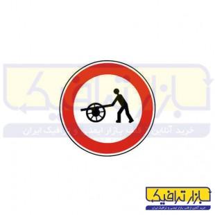 تابلو عبور چرخ دستی ممنوع