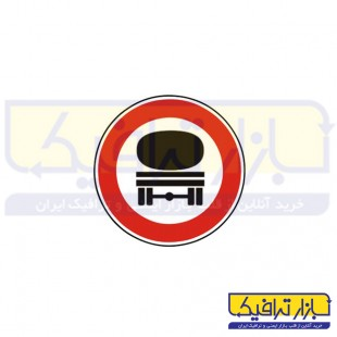 تابلو عبور تانکر ممنوع