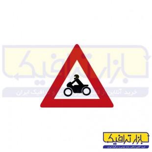تابلو محل عبور موتور سیکلت