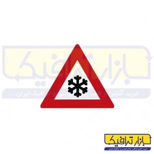 تابلو خطر برف و یخ