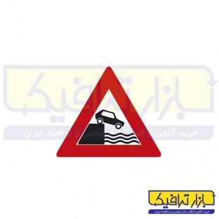 تابلو خطر سقوط در آب