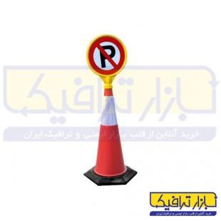 مخروط ترافیکی کف لاستیکی 1 متری