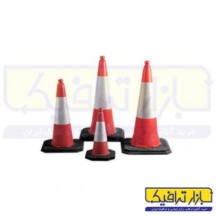 مخروط ترافیکی کف لاستیکی 75 سانتی متری
