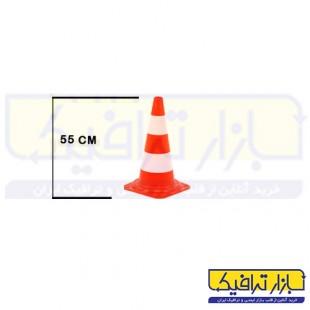مخروط ترافیکی 55 سانتی متری