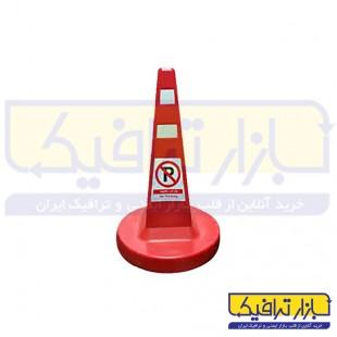 مخروط ترافیکی پارکینگی