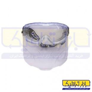 عینک و شیلد محافظ صورت PRO