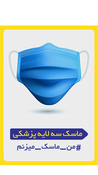 بررسی ، قیمت و خرید انواع ماسک های تنفسی