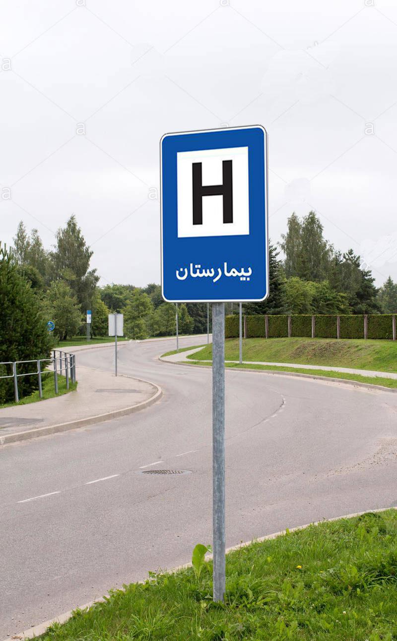 فروشگاه اینترنتی بازار ترافیک-خرید و فروش تابلو بیمارستان
