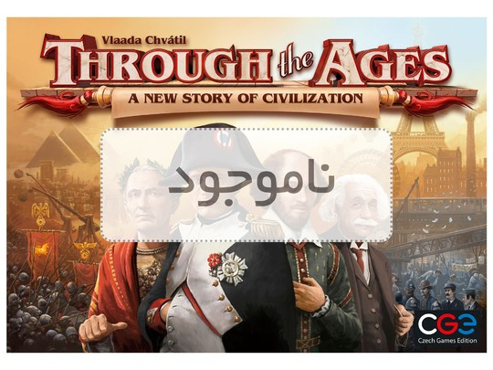 Through the Ages: A New Story of Civilization ( در طول دوران )