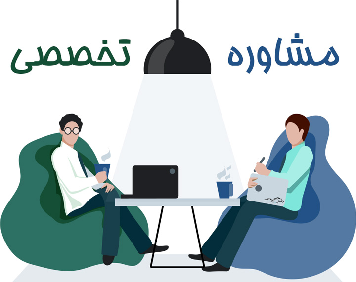یک جلسه مشاوره تخصصی با کارشناس