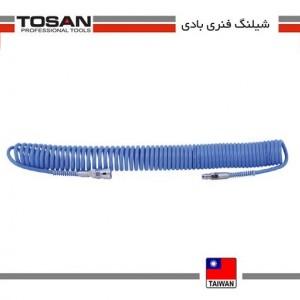 شیلنگ فنری بادی 10 متری توسن مدل 12*8 میلی متر