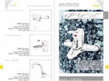 شیرآلات بهداشتی برجیس مدل ژوپیتر
