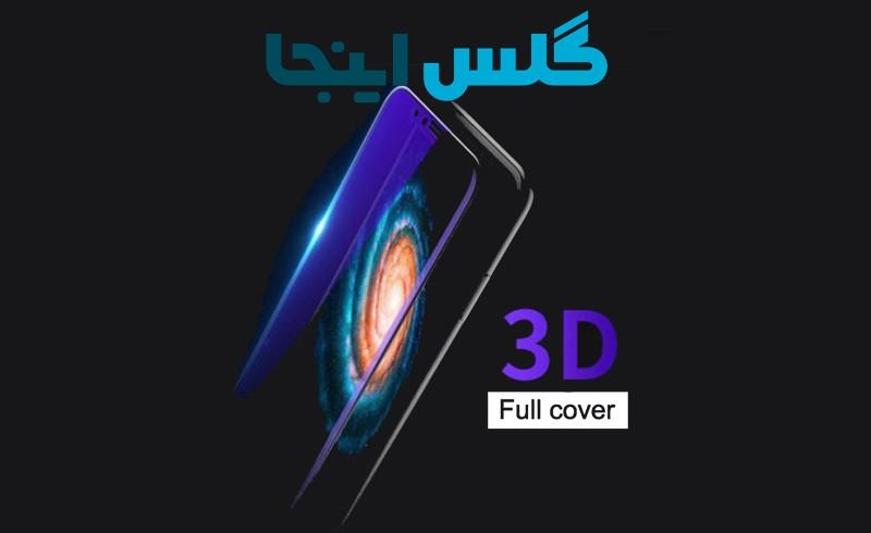 محافظ صفحه نمایش سه بعدی گوشی موبایل (3D)