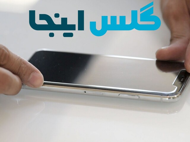 آموزش نصب محافظ صفحه نمایش گوشی