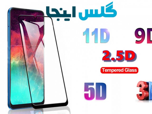 تفاوت گلس گوشی 2.5D ، 3D ، 5D ، 9D و 11D در چيست؟