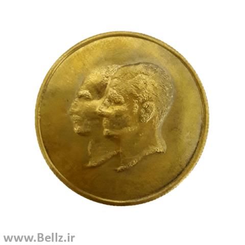 سکه یادبود برنجی دو کله پهلوی