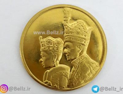 سکه یادبود شاه و فرح برنجی