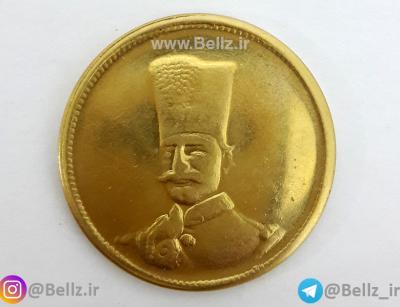 سکه یاد بود ناصرالدین شاه قاجار برنجی
