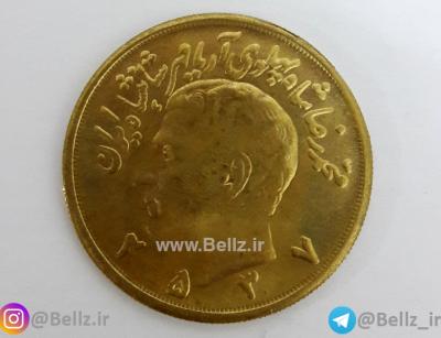 سکه ده پهلوی برنجی
