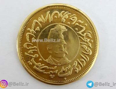 سکه یادبود ناصرالدین شاه قاجار برنجی