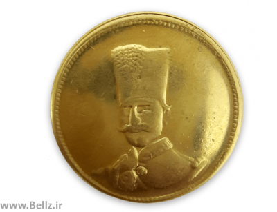 سکه یاد بود برنجی ناصرالدین شاه قاجار (۲)