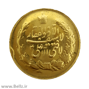 سکه یادبود پهلوی - نوروز ۱۳۳۸